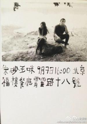 王朔女儿将嫁画家之子拍结婚照不穿婚纱(图)