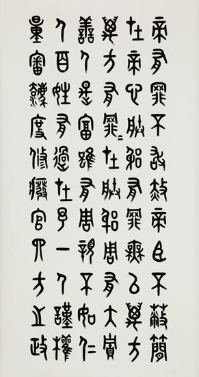 建军篆书论语》作品欣赏-李建军篆书论语 出版 挥毫书圣贤智慧