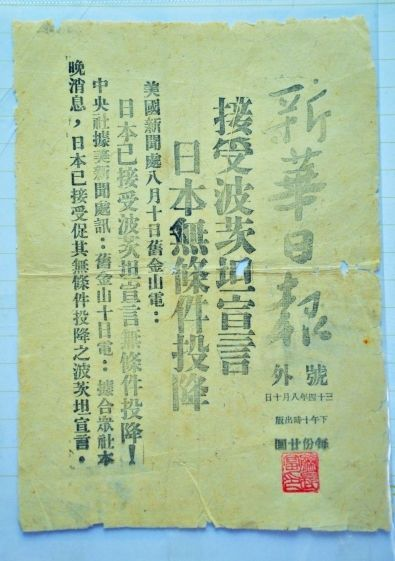 """《新华日报》日本无条件投降""""号外""""现身"""
