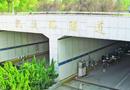 南京1条隧道贯通8年未通车 部门均称不知情(图)
