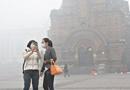 东北三省史上最严重雾霾仍将持续 长春空气刺鼻