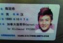 男子持陈冠希身份证乘火车被查称是买来玩(图)