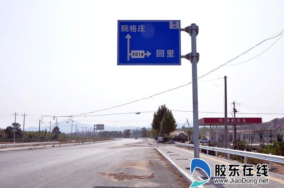 烟海高速连接线增设41处公路标志(组图)