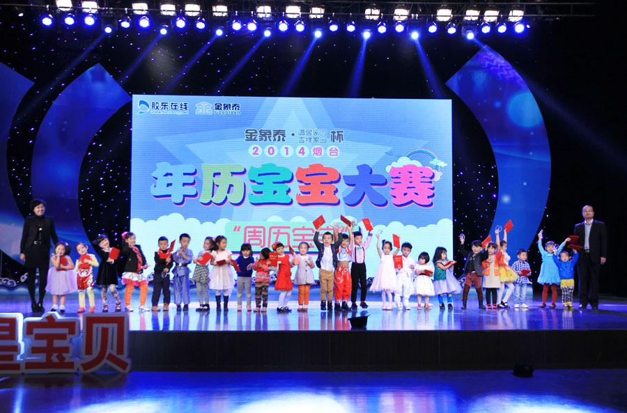 2014烟台年历宝宝大赛收官(图)图片