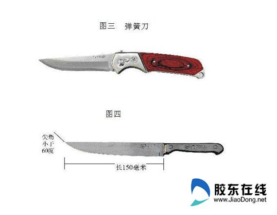 管制刀具图示3