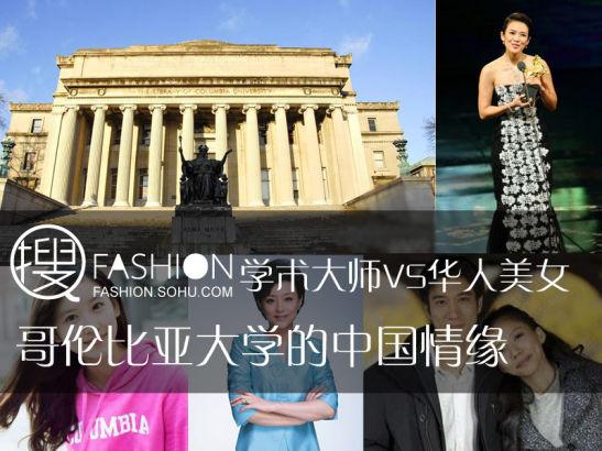 学术大师VS华人美女 哥大的中国情缘 组图
