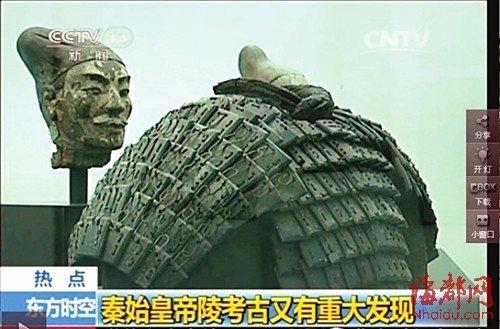 """秦始皇陵地下""""军备库""""曝光出土石甲石盔"""