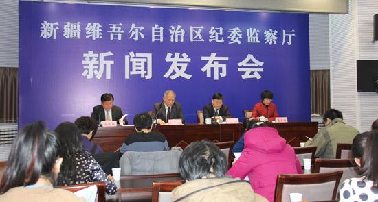 新疆区纪委召开新闻发布会 前11月处分1234人