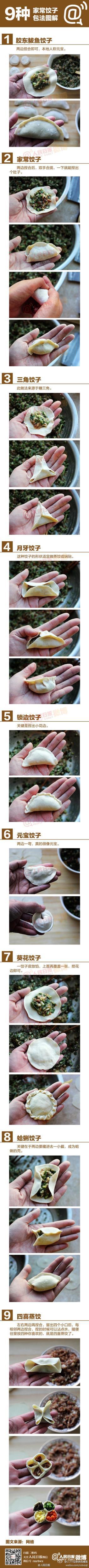 9种常见的饺子包法,琳琅满目,简单图解.今天试一下?