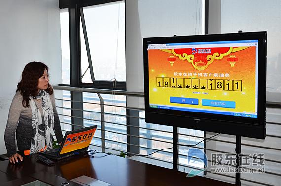 胶东在线网站副总编辑孙伶姿抽取幸运网友