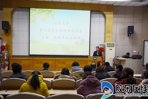 烟台三中成功举办第三届青年教师演讲比赛