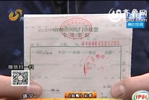 医院打针收 空调费 济宁一农民被迫交钱