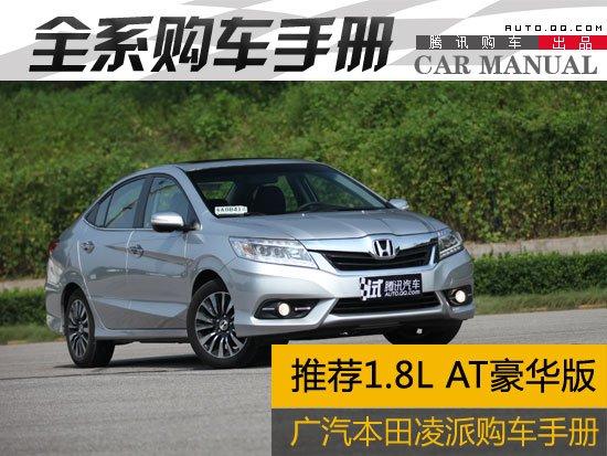 广汽本田凌派是一款战略车型,该车与广汽本田旗下的   锋范高清图片