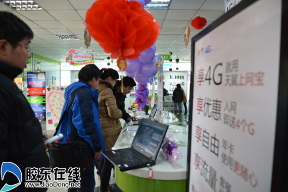 烟台今起启用4G网络 电信首批4G上网卡21日开