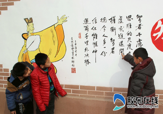 胶东在线网2月20日讯(记者 侯嘉伟 通讯员 来轩)昨日,记者在莱山街道解村看到了有趣的一幕:三个小学生围在村里的一面文化墙前,正在争论墙上的这个繁体字到底是什么字,直到记者上前给了明确答案,三个小家伙才停止了热烈的辩论大赛。   记者看到,在解村的每一条街道上,都建起了一堵堵供人们观赏学习的创意文化墙,墙体为仿古式景观墙,在墙上的留白处,图文并茂地包涵了俭朴养德、棋艺书画、三字经等丰富且具有教育意义的内容,不断引得路人驻足。   据悉,为了加强村庄文化建设,彰显传统文化魅力,营造良好的精神文化氛围