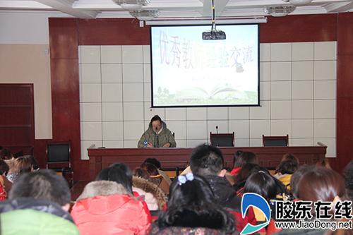 2013小学班主任总结_莱山区实验小学全体教师寒假返校集中学习_胶东在线教育频道