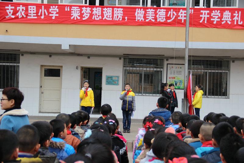 支农里小学--升国旗,唱国歌-支农里小学 乘梦想翅膀 做美德少年 开学