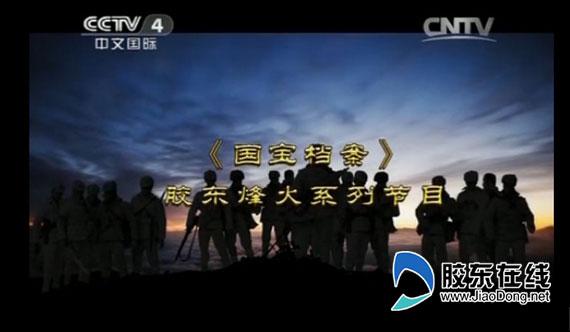 央视纪录片《胶东烽火》