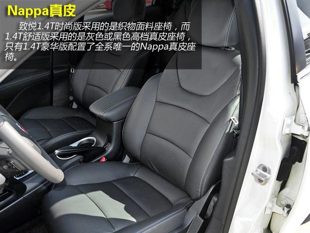 推荐1.4t自动舒适版 菲亚特致悦购车手册 高清图片
