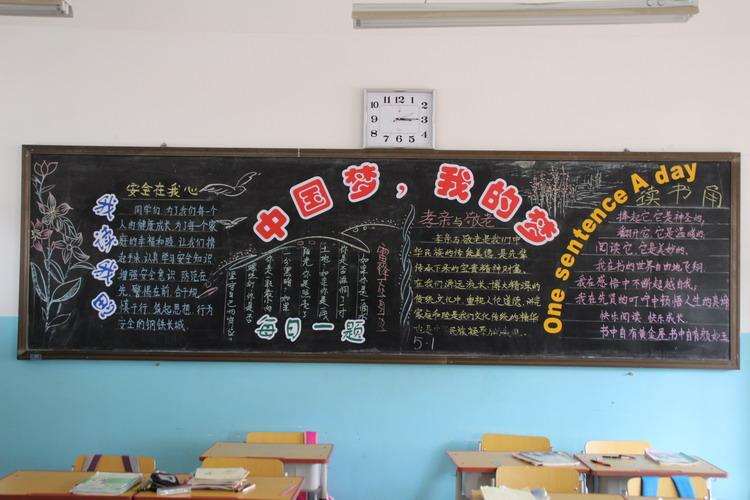 宁海中心小学开展黑板报评比活动