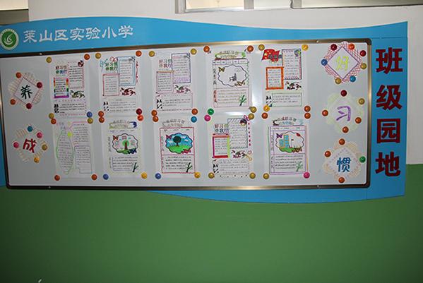 走廊文化和班级文化.
