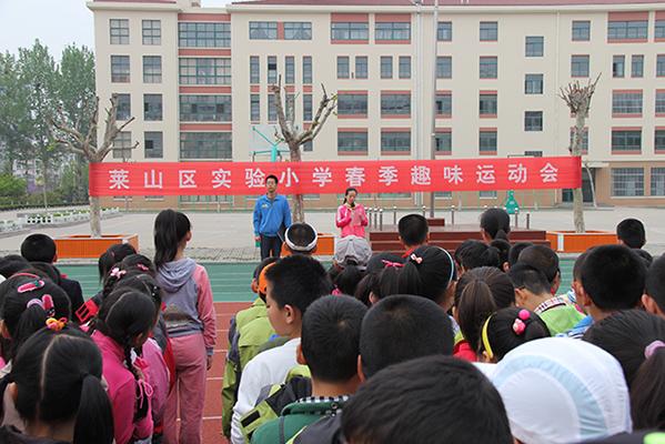 莱山区实验小学举行师生趣味运动会