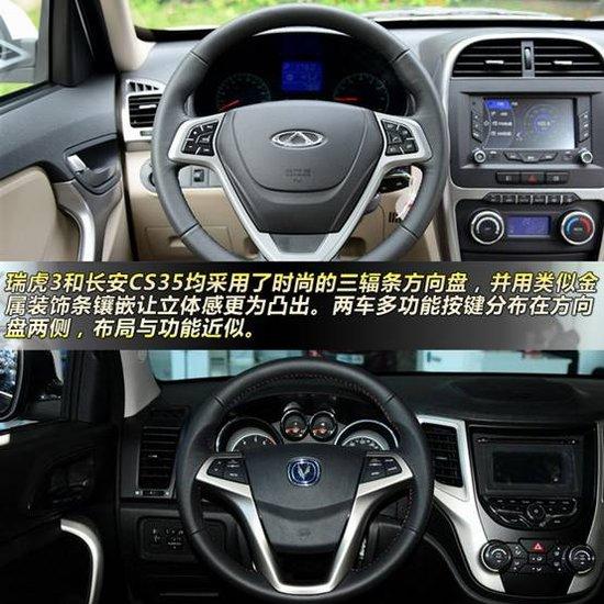 两车多功能按键分布在方向盘两侧