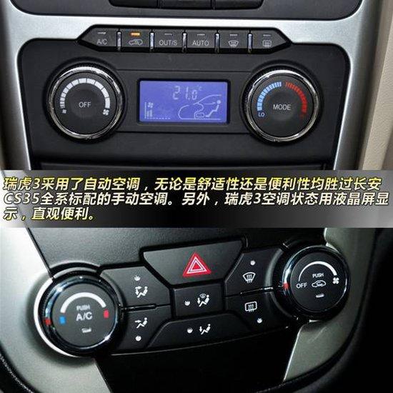 瑞虎3采用了自动空调,无论是舒适性还是便利性