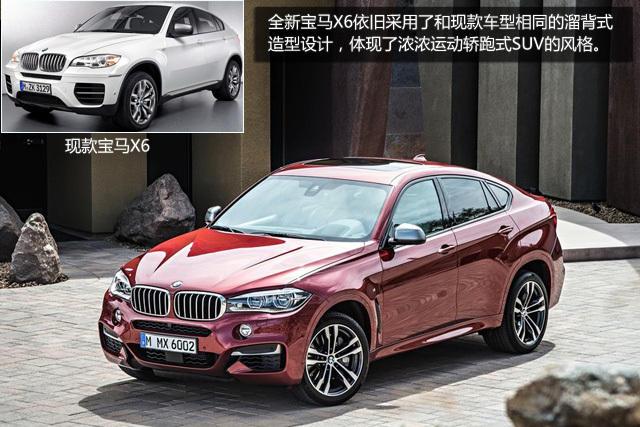 """关键词: 全新宝马X6、官图图解、竞争奔驰MLC、前脸借鉴新X5、溜背设计   编辑观点:宝马X6凭借着运动轿跑式SUV的设计,可谓让其在市场上""""无对手"""",这也为其带来了很好的销量。但是随着第二代宝马X6的推出,其竞争对手也渐渐地多了起来,例如奔驰在北京车展(微博)上了首发了一款Coupe SUV概念车(其量产版MLC车型将明年推出),奥迪也将会推出Q8车型。   现款首代宝马X6车型是于2008年上市的车型,转眼间已经征战了7年的时间,SU"""