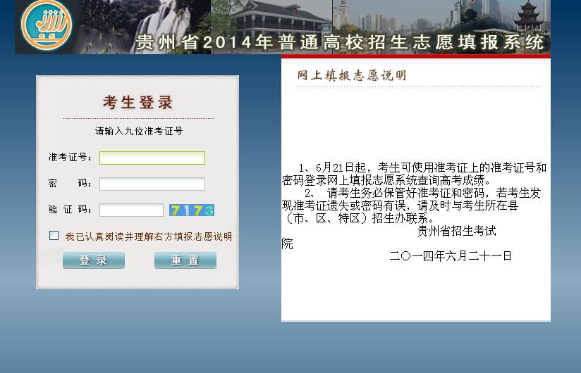 2014年贵州高考成绩查询入口(已开通)