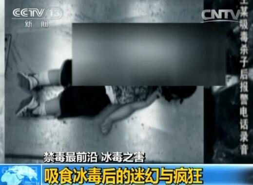 """四川乐山男子王某摔死儿子后报警   人民网北京6月24日电6·26国际禁毒日将近,今年禁毒日的主题是""""青少年与合成毒品""""。合成毒品如""""冰毒""""也被称作新型毒品,已逐渐成为毒品犯罪罪魁祸首。今日央视盘点了多起吸毒者因吸食冰毒后的自我毁灭和暴力行为,如四川乐山一男子吸食冰毒后产生幻觉,将自己1岁半的儿子倒提双脚悬挂在阳台,后丢下致其死亡。   因吸食冰毒后,吸食者会出现各种幻觉和暴力倾向,吸毒者在自我毁灭的同时,也会对身边的亲人痛下杀手。今日中"""
