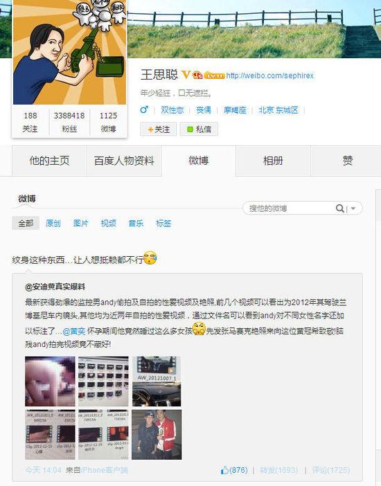 网曝黄奕老公不雅视频 回应:有料就放图 娱乐