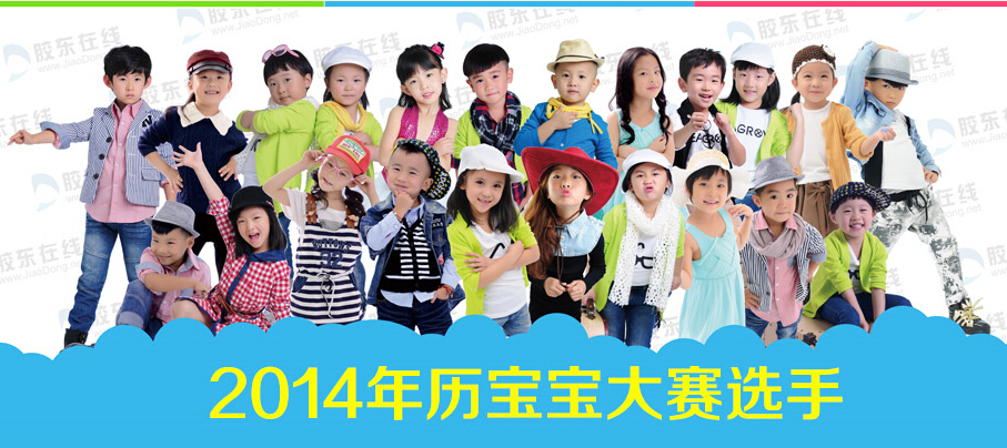 2015烟台年历宝宝大赛启动图片