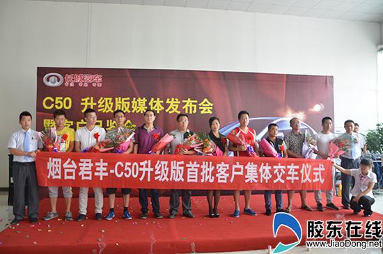 长城c50升级版揭幕仪式   烟台君丰长城4s店总经理毛日晓高清图片