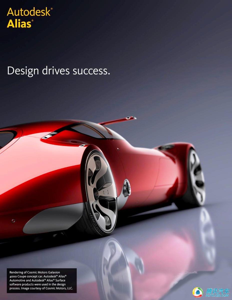 概念 带你畅想未来汽车
