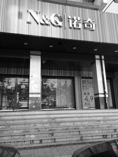 在香港上市刚满半年的服装公司诺奇老板携妻卷款跑路.