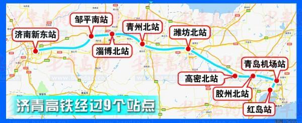 济青高铁年底前开工 烟台到济南将2小时到达