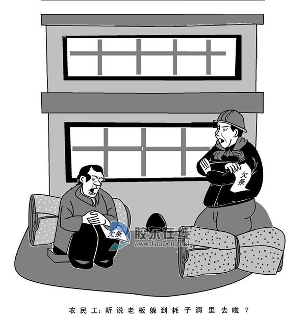 漫画《讨债》_烟台漫画后裔首届征集大赛|胶的法制太阳图漫画图片