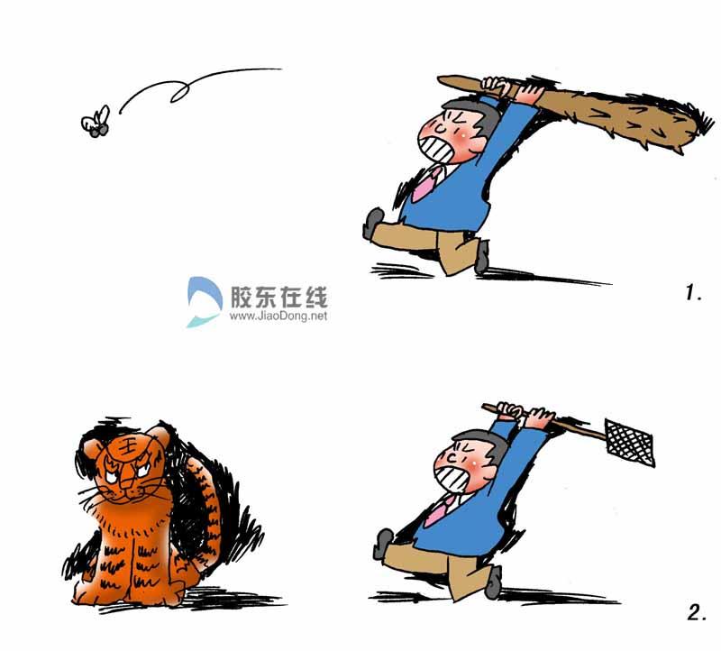 漫画《谁说我只打苍蝇不打老虎》