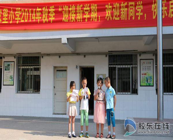v小学里小学迎接新同学,欢迎新学期_胶东在线茭菱小学路图片