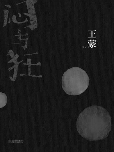 五代作家对谈《闷与狂》刘震云:王蒙回到18岁