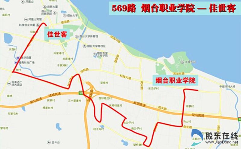 烟台20日新开569路公交 原52路区间车将被取消