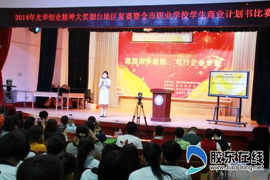 胶东在线网9月22日讯(通讯员 孙丽芹) 近日,由烟台市职业教育