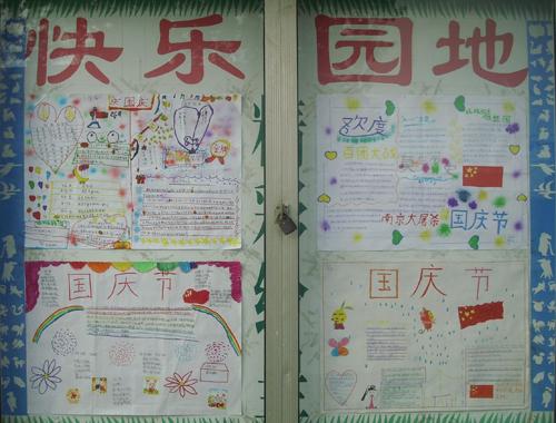 """烟台市高新区刘家埠小学在高年级学生中举行了""""迎国庆,颂祖国""""手抄报图片"""