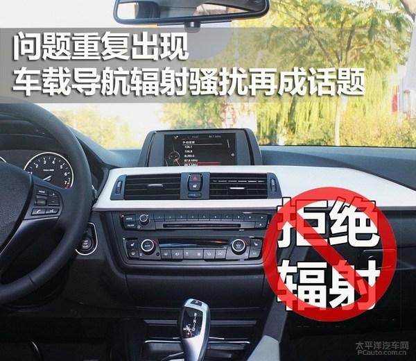 问题重复出现 车载导航辐射骚扰再成话题_烟台汽车
