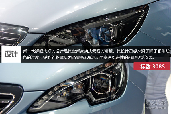 有望搭配1.6t发动机 图解新东风标致308s