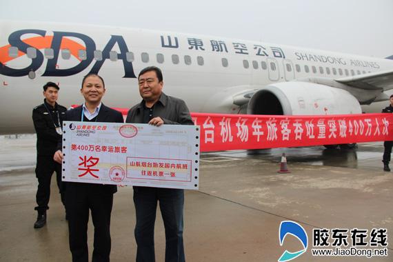 烟台机场第400万名幸运旅客获赠山航免票(图)