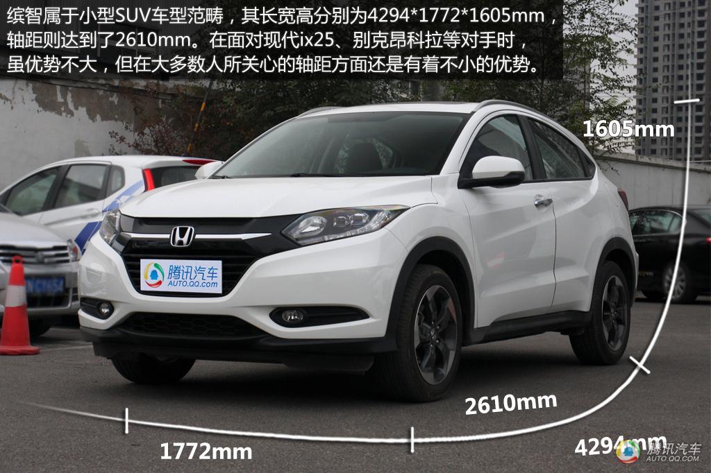 广汽本田缤智实拍 都市新风尚高清图片
