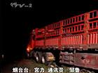 视频:青威高速海阳段发生追尾 货车车头被撞扁