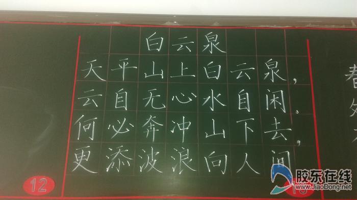 烟台星海艺术学校举行教师粉笔字比赛(组图)